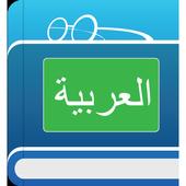قاموس عربي icon