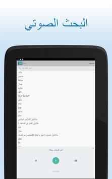 قاموس عربي apk screenshot