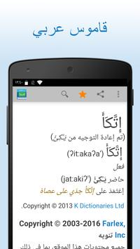قاموس عربي poster