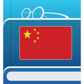 中文字典 icon