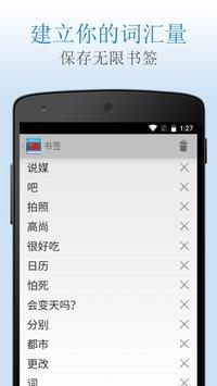 中文字典 apk screenshot