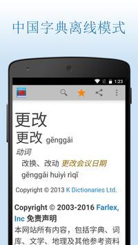 中文字典 poster