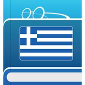 Ελληνικό Λεξικό icon
