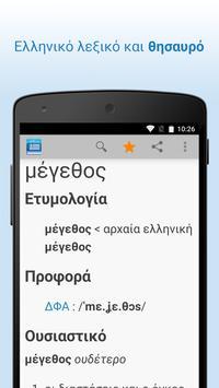 Ελληνικό Λεξικό poster