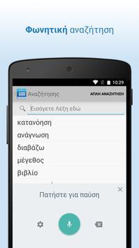 Ελληνικό Λεξικό apk screenshot