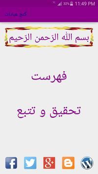 گنج عبادات poster