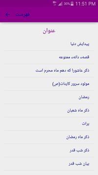 گنج عبادات apk screenshot