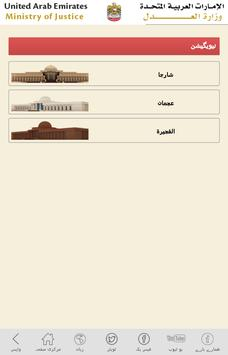MOJ mJustice (UAE) apk screenshot