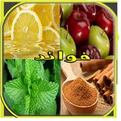 فوائد الخضر والفواكه والاعشاب icon
