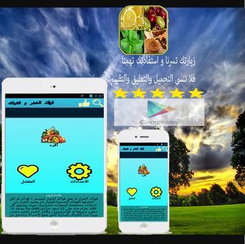 فوائد الخضر والفواكه والاعشاب apk screenshot