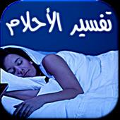 قاموس تفسير الأحلام - فسر حلمك icon
