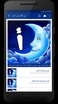 قاموس تفسير الأحلام - فسر حلمك apk screenshot