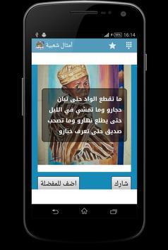 أمثال شعبية - الحكمة في الكلمة apk screenshot