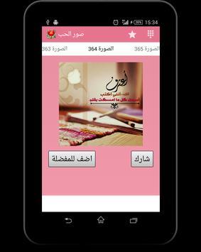 صور حب رومانسية ساخنة apk screenshot