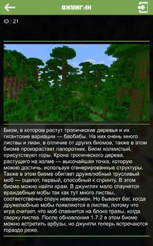 Рецепты майнкрафт! apk screenshot