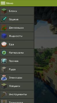 Рецепты майнкрафт apk screenshot