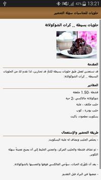 حلويات للمناسبات سهلة التحضير apk screenshot