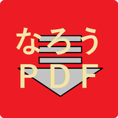 小説家になろうPDFダウンローダー icon