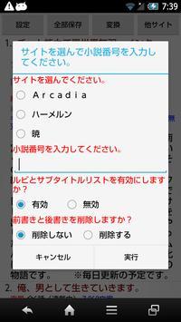 小説家になろうPDFダウンローダー apk screenshot