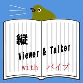 縦V&T with バイブ icon