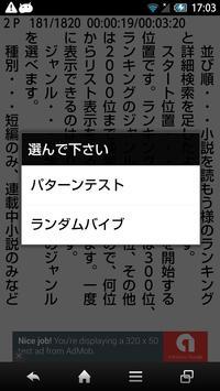 縦V&T with バイブ apk screenshot