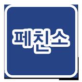 소셜 데이팅 앱 페친소 icon