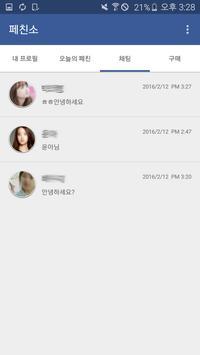 소셜 데이팅 앱 페친소 apk screenshot