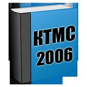 КТМС 2006 icon