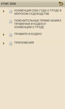 КТМС 2006 apk screenshot