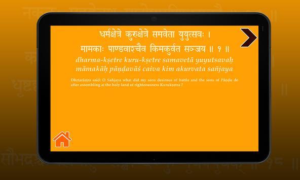 The Bhagavad Gita apk screenshot