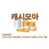 캐시모아2 - 돈버는 어플, 문화상품권 icon