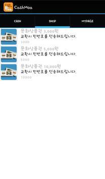 캐시모아2 - 돈버는 어플, 문화상품권 apk screenshot