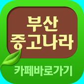 부산중고나라 카페 바로가기 icon