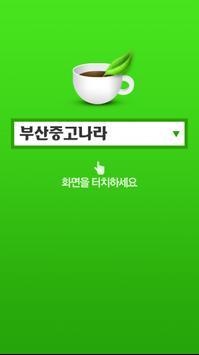 부산중고나라 카페 바로가기 poster