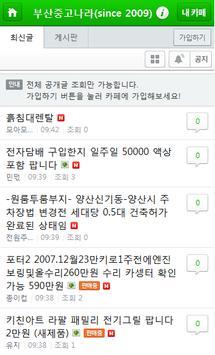부산중고나라 카페 바로가기 apk screenshot