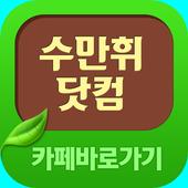 수만휘 카페 바로가기 icon