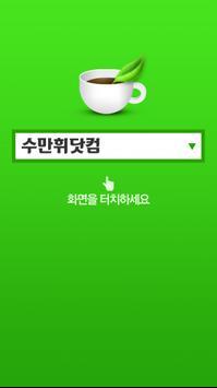 수만휘 카페 바로가기 poster