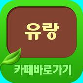 유랑 카페 바로가기 icon