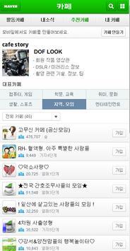 유랑 카페 바로가기 apk screenshot