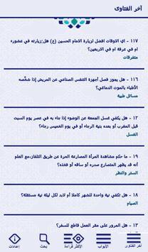جامع الأحكام poster