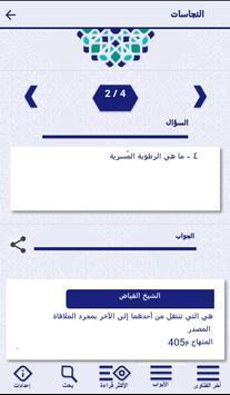 جامع الأحكام apk screenshot