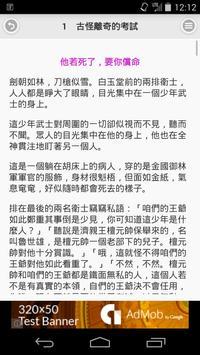 飛鳳潛龍 apk screenshot