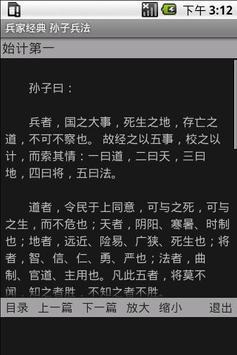 兵家经典 apk screenshot
