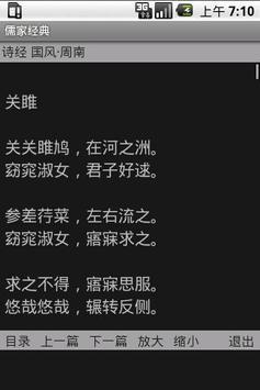 儒林外史 apk screenshot