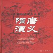 隋唐演义 icon