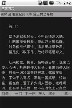 隋唐演义 apk screenshot