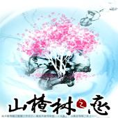 山楂树之恋 icon