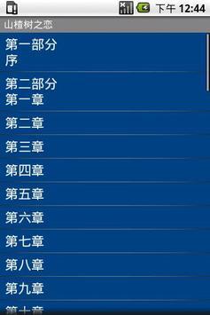 山楂树之恋 poster