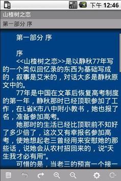 山楂树之恋 apk screenshot