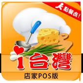 i台灣POS icon